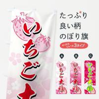 【アレンジ可】 和菓子店さんなどでお使いいただける格安いちご大福のぼり旗です。 のぼり旗に記載の文字...