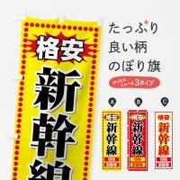【アレンジ可】 金券ショップさんやチケットショップさんでお使いいただける激安格安新幹線切符のぼり旗で...