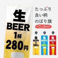 (値替無料) のぼり旗 生BEER