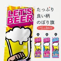 生ビールのぼり旗