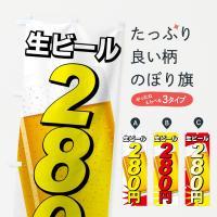 のぼり旗 生ビール280円