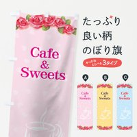 cafe & sweetsのぼり旗