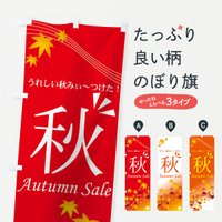 Autumn Saleのぼり旗