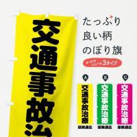 交通事故治療のぼり旗