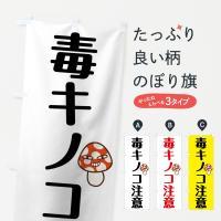 毒キノコ注意のぼり旗
