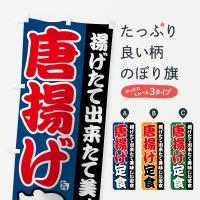 唐揚げ定食のぼり旗