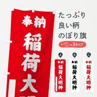 【アレンジ可】 稲荷神社さんでお使いいただける激安稲荷大明神のぼり旗です。 のぼり旗に記載の文字 奉...