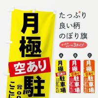 【名入無料】月極駐車場のぼり旗