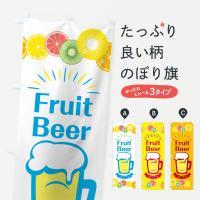 フルーツビールのぼり旗