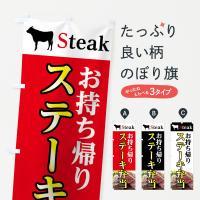 ステーキ弁当お持ち帰りのぼり旗