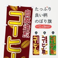 コーヒー豆のぼり旗