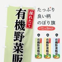 有機野菜販売のぼり旗