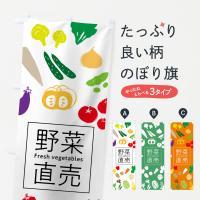 野菜直売のぼり旗