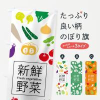 新鮮野菜のぼり旗