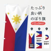 フィリピン国旗スタッフ募集中のぼり旗