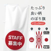 日本国旗スタッフ募集中のぼり旗