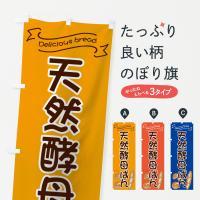 天然酵母ぱんのぼり旗