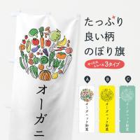 オーガニック野菜のぼり旗