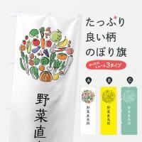 野菜直売所のぼり旗