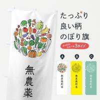無農薬野菜のぼり旗