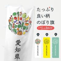 愛知県産野菜のぼり旗