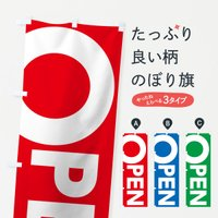 オープンのぼり旗