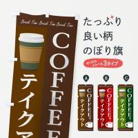 コーヒーテイクアウトのぼり旗