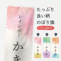 レインボーかき氷のぼり旗