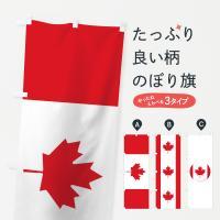 のぼり旗 カナダ国旗