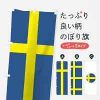 スウェーデン国旗のぼり旗