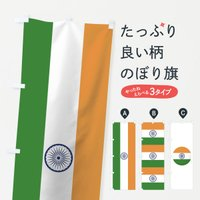 のぼり旗 インド国旗