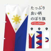 フィリピン国旗のぼり旗
