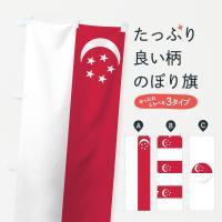のぼり旗 シンガポール国旗