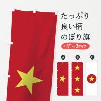 ベトナム国旗のぼり旗