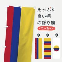 のぼり旗 コロンビア国旗