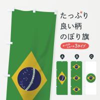 ブラジル国旗のぼり旗
