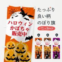 ハロウィンかぼちゃのぼり旗