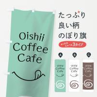 Cafe Coffeeのぼり旗