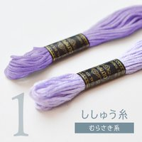 むらさきいろ 刺しゅう糸