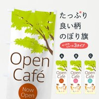 Open Cafeのぼり旗