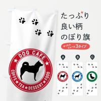 DOG CAFEのぼり旗