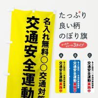 【名入無料】交通安全運動実施中のぼり旗