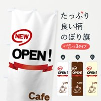 Cafe NEW OPENのぼり旗