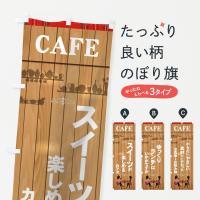 CAFEのぼり旗