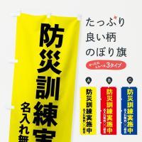 【名入無料】防災訓練実施中のぼり旗