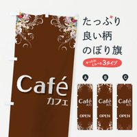 cafe OPENのぼり旗