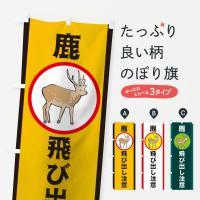 鹿飛び出し注意のぼり旗