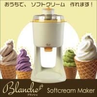 NHKおはよう日本まちかど情報室で取り上げられました。自宅で簡単にソフトクリームを作ろう!1度に8〜...