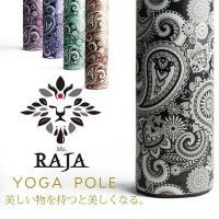 【RAJA】 美しいYOGA用品を。 他にないデザインをコンセプトにした「RAJA」の新しい提案。 ...