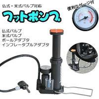 空気圧ゲージ付き フットポンプ  英式、米式に対応で普通の自転車、バイク、自動車にも対応  付属品で...